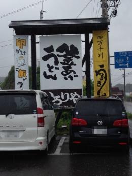 KuroshioIroriya_14_org.jpg