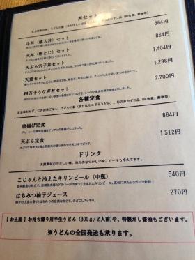 KuroshioIroriya_1_org.jpg