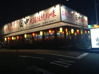 KushiTanakaSenboku_015_org.jpg
