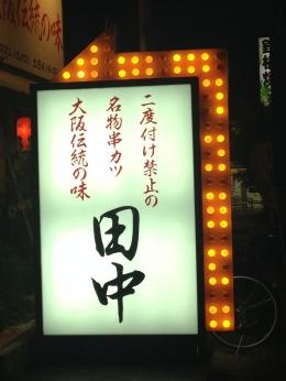 KushiTanakaSenboku_016_org.jpg