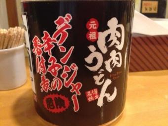 NikunikuUdonYakuin_008_org.jpg