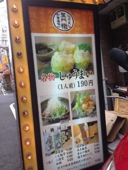 NipponbashiWadachi_001_org.jpg