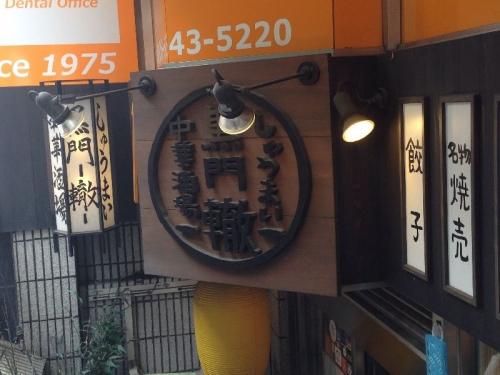 NipponbashiWadachi_009_org.jpg