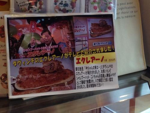 NishinomiyaDavinci_004_org.jpg