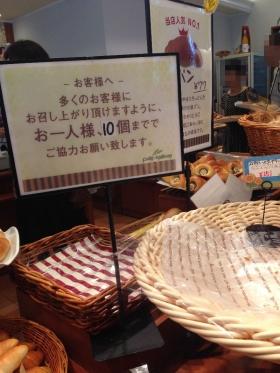 PainMaisonYawatahama_002_org.jpg