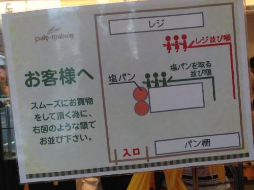 PainMaisonYawatahama_005_org.jpg
