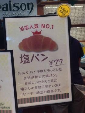 PainMaisonYawatahama_006_org.jpg