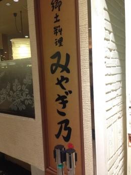 SendaiMiyagino_001_org.jpg