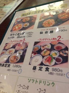 SendaiMiyagino_002_org.jpg