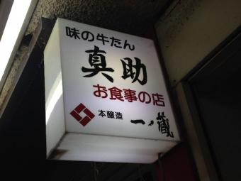 SendaiShinsuke_004_org.jpg