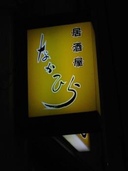 ShimantoNakahira_001_org.jpg