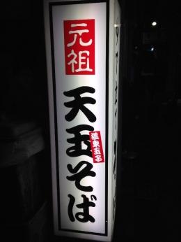 ShinjukuKameya_001_org.jpg