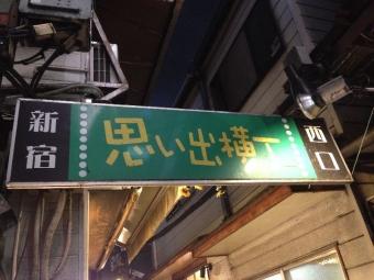 ShinjukuKameya_002_org.jpg