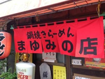SusakiMayumi_001_org.jpg