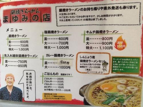SusakiMayumi_004_org.jpg