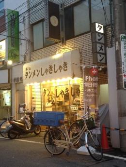 SyakiSyakiKinshicho_000_org.jpg
