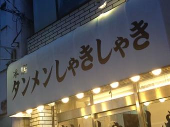 SyakiSyakiKinshicho_001_org.jpg