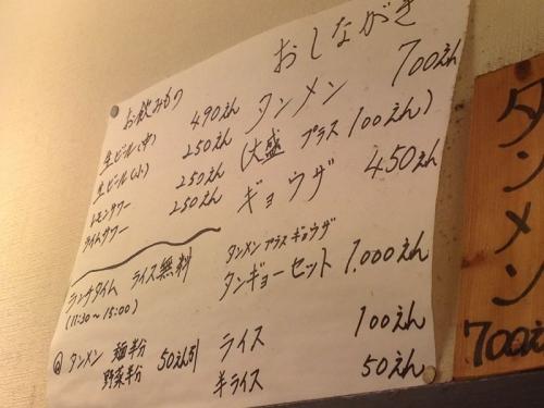 SyakiSyakiKinshicho_003_org.jpg