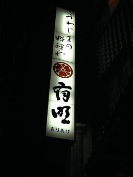 UwajimaAriake_001_org.jpg