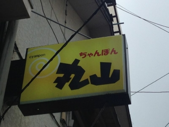 YawatahamaMaruyama_000_org.jpg