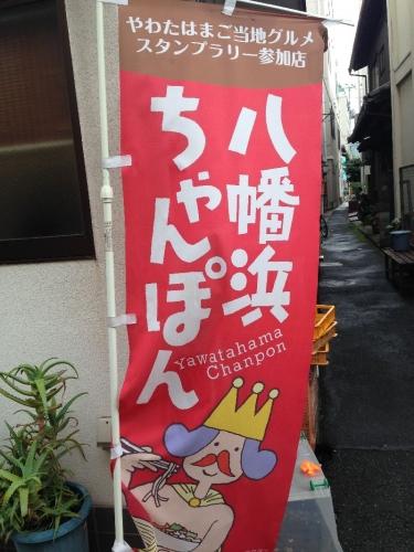 YawatahamaMaruyama_002_org.jpg