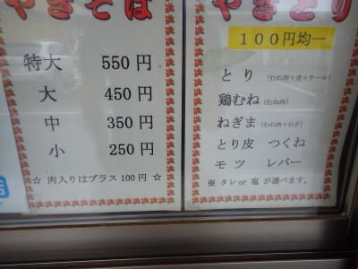 そばやきん (3)