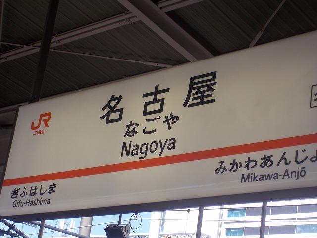 名古屋だ―――――っ!