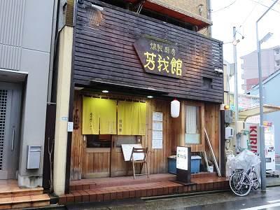 7/4の燻製厨房芳我館