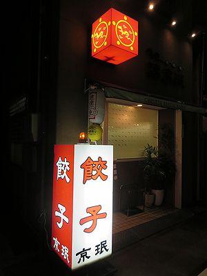 京珉の看板