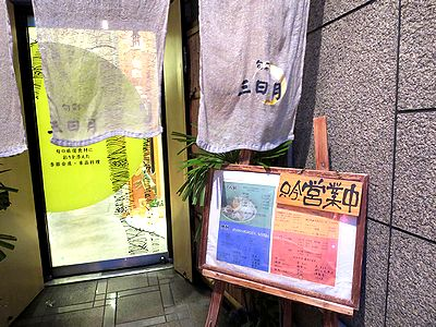 7/12の旬彩三日月入口