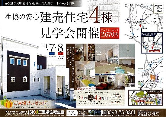 11月7日、8日 生協建売4棟広告 おもて550