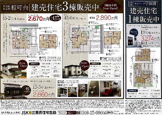 11月7日、8日 生協建売4棟広告 うら550