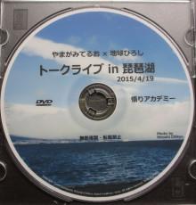 やまがみてるお×地球ひろしトークライブDVD
