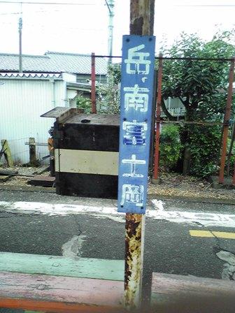 2015_09_28_御殿場・岳南・箱根SD1_157
