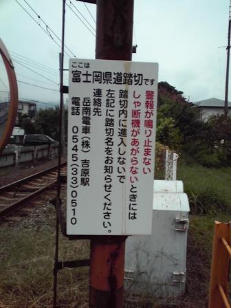 2015_09_28_御殿場・岳南・箱根SD3_24