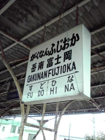 2015_09_28_御殿場・岳南・箱根SD3_21