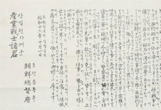 日帝強占期の強制動員被害記録