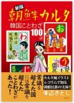 『新版 朝鮮カルタ 韓国ことわざ100選』