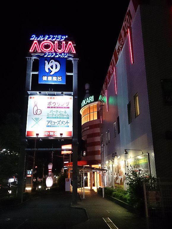 アクア・ユーカリ