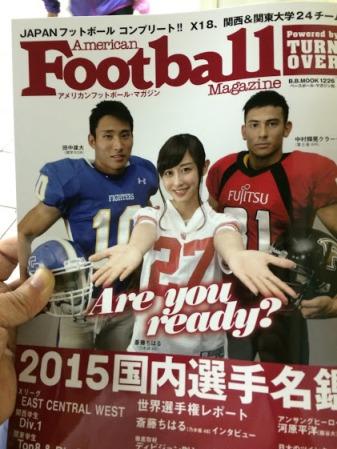 20150829アメリカンフットボールマガジン表紙