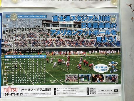 20150903アメフトポスター