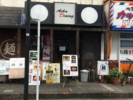 20150903アメフト遠目武蔵中原の店