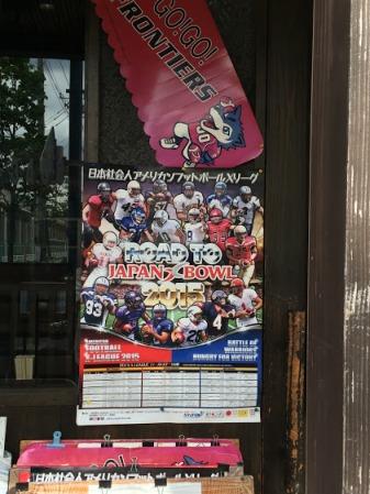 20150903アメフトアップ武蔵中原の店