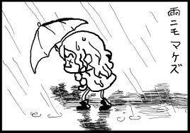 雨にもマケズ