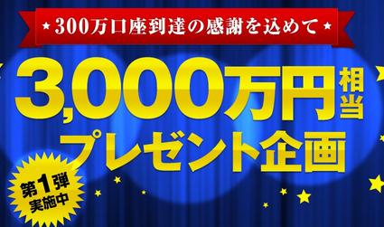 3,000万円プレゼント