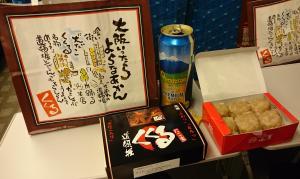 くるる&551