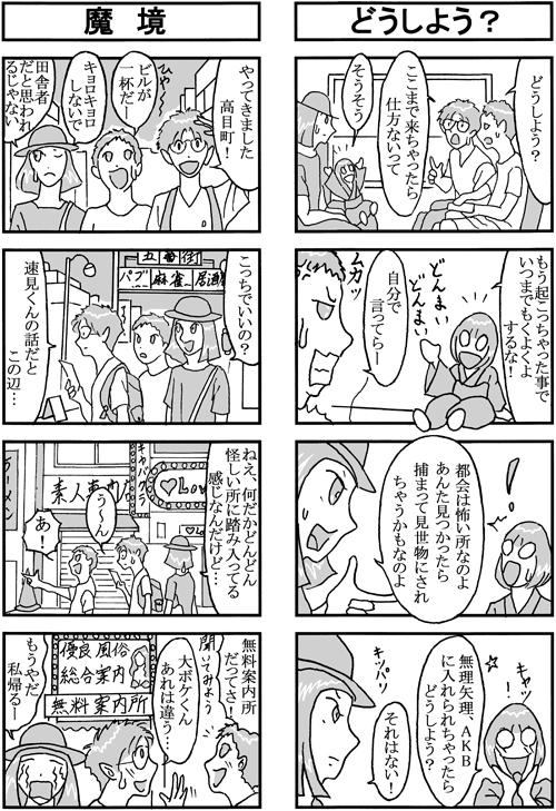 henachoko21-02-r1.jpg