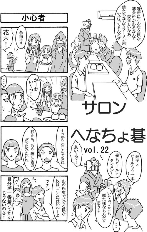 henachoko22-01.jpg