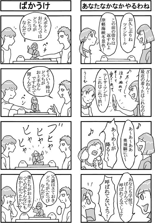 henachoko22-02.jpg
