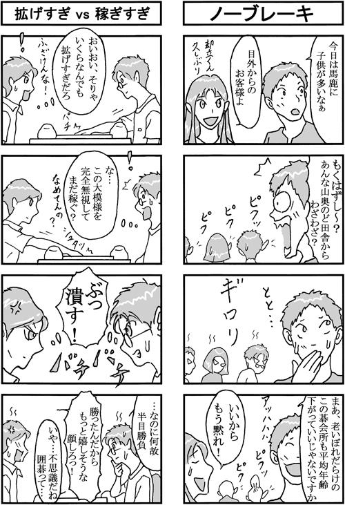 henachoko22-03.jpg